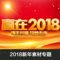 2018新年素材