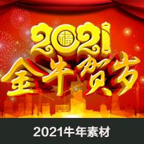 2021新年素材