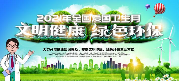 2021愛國衛生(sheng)月(yue)