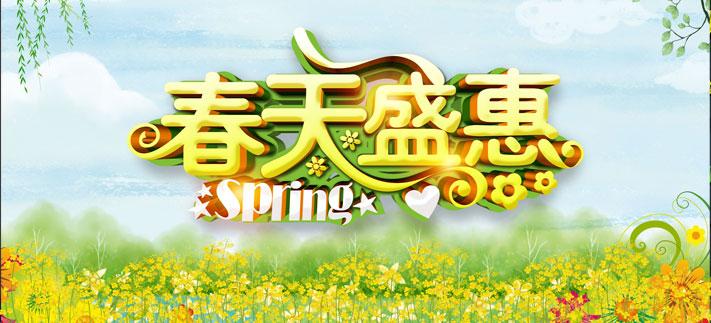 春天明升m88.com