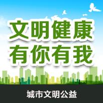 创建国家文明卫生城市