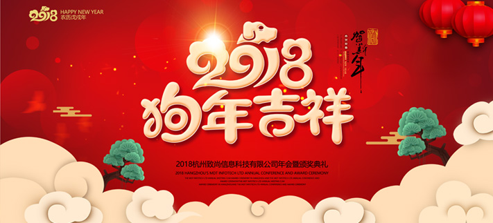 2018狗年明升m88.com