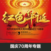 国庆70周年专题