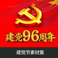 建党96周年素材集