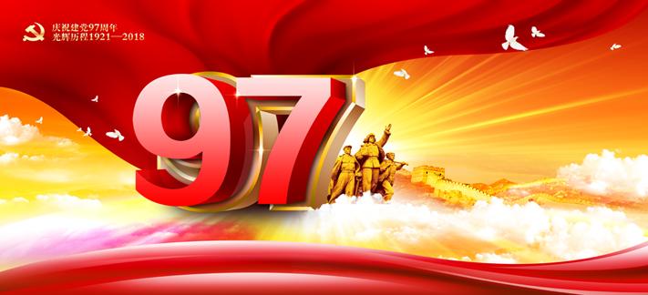 建党97周年素材
