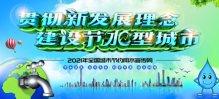 城市节约用水宣传周