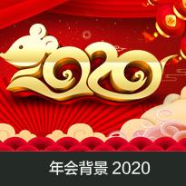 年会背景图2020