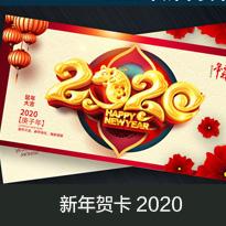 新年贺卡2020